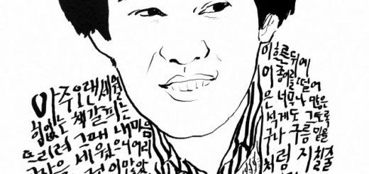 Ki Hyeong-Do (기형도)