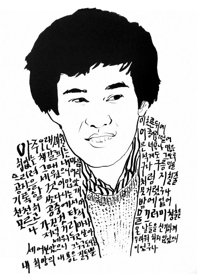 Ki Hyeong-Do
