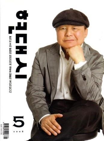 Wi Seon-Hwan (위선화) 현대시