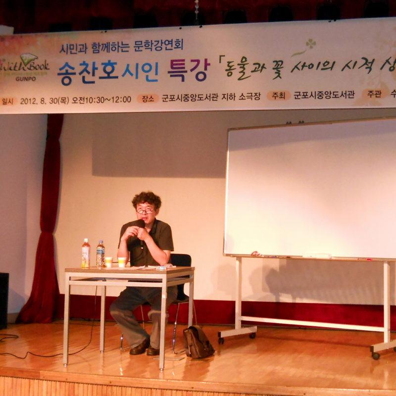 송창호 Song Chang-Ho